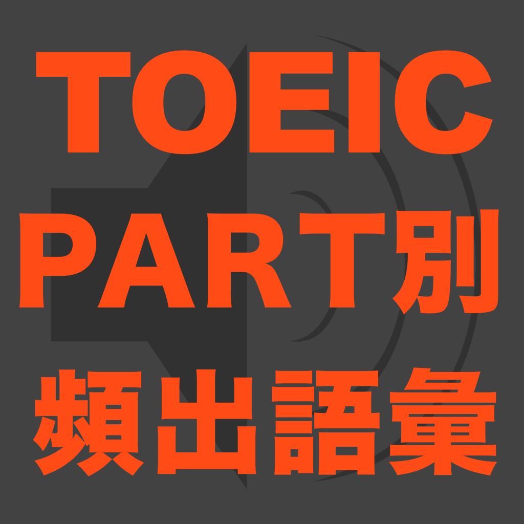 TOEIC PART別 頻出語彙